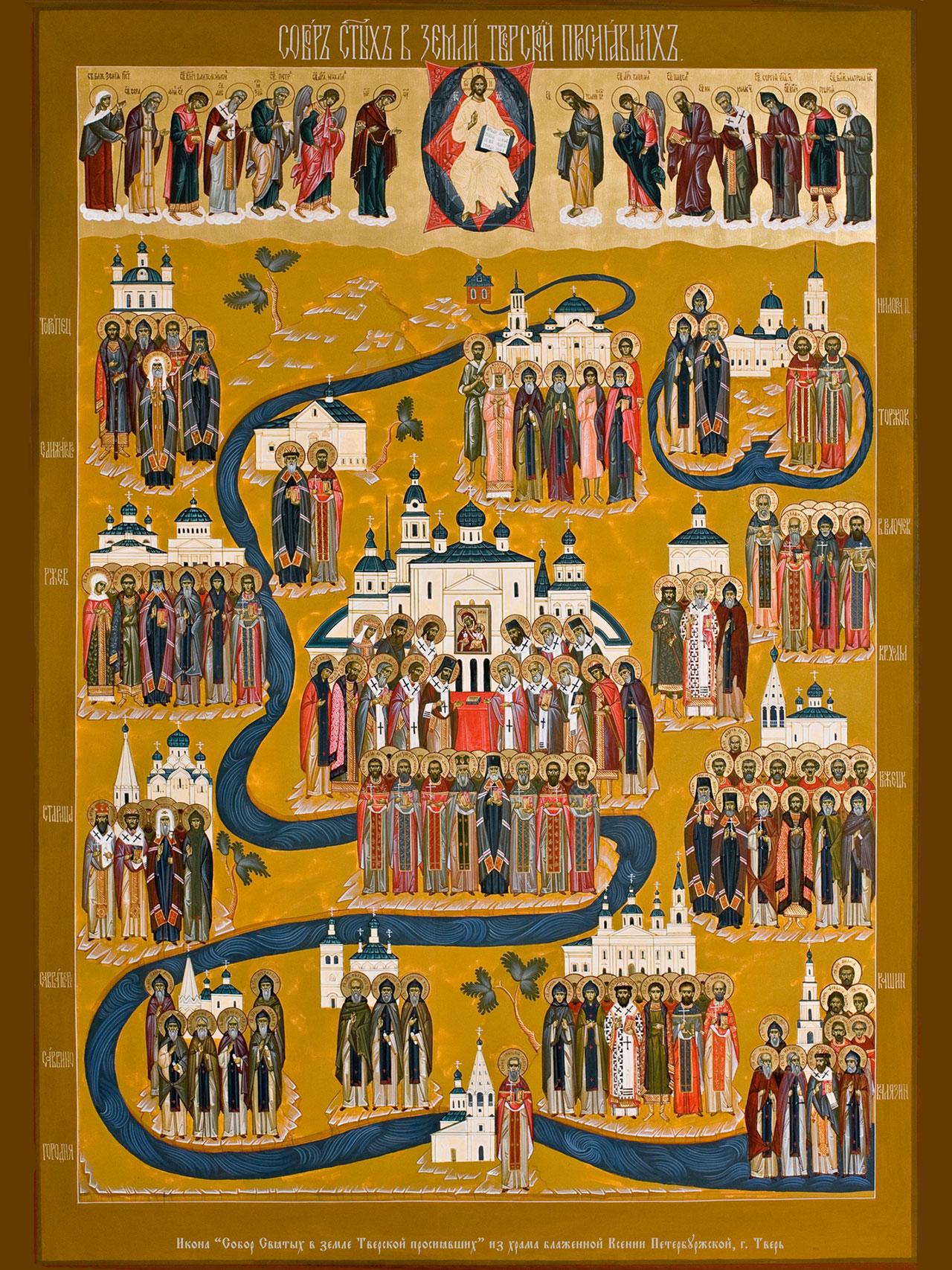 икона святой земли:
